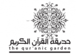 image of Qatar Forum on Quranic gardens